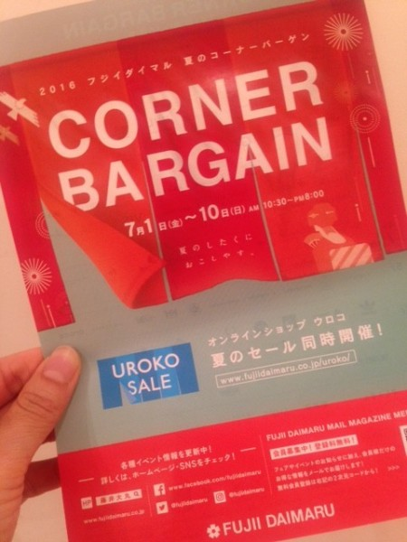 ★CORNER BARGAIN★