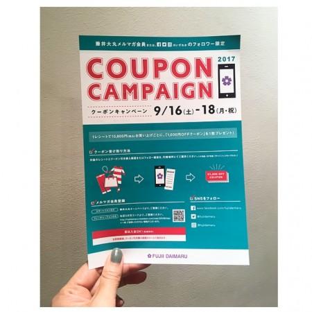 藤井大丸 COUPON CAMPAIGN